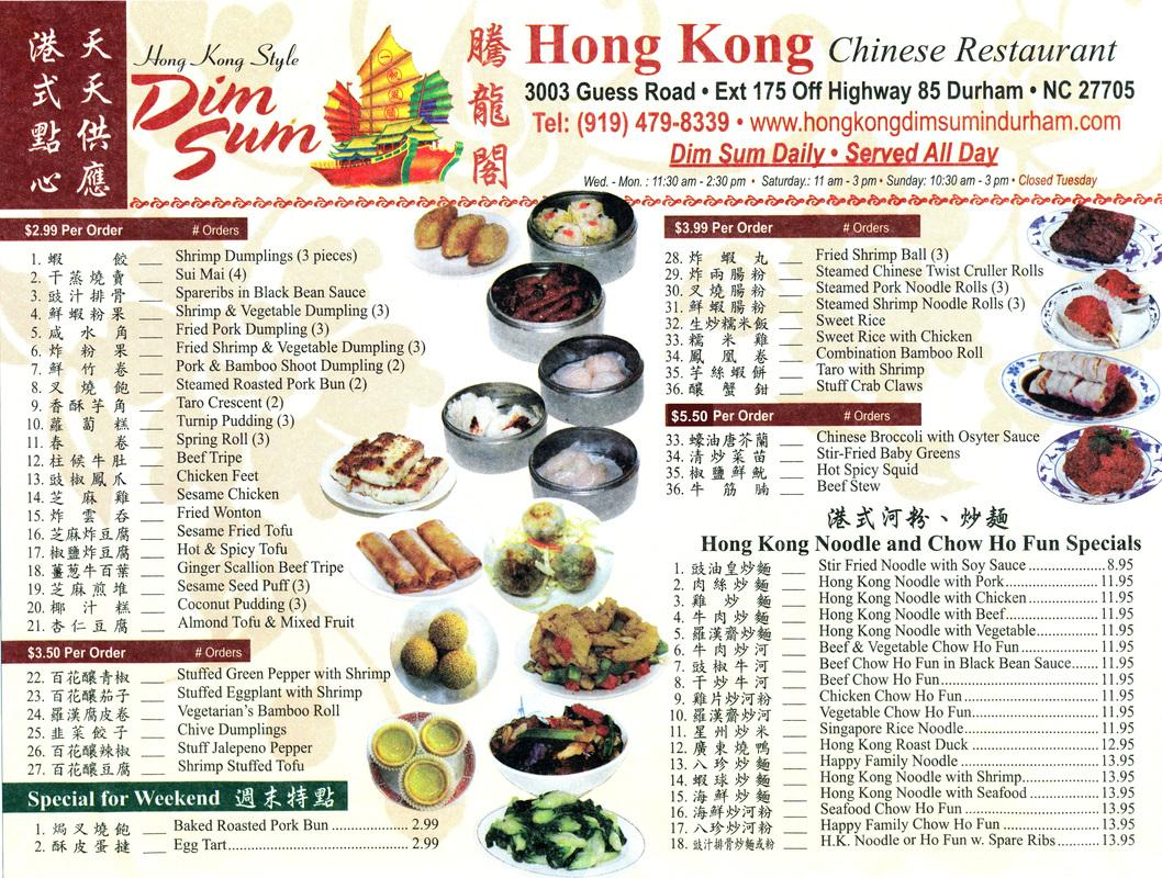 Dim Sum Full Menu Hong Kong Chinese Restaurant